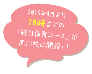 「Full time daycare course」at Shukugawa school until 8PM is open from April 2016!